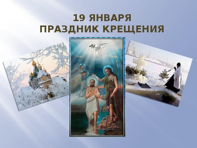 Для, праздник крещение картинки для презентации