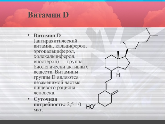 Доклад по химии витамин д 5866