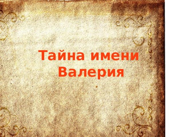 Открытка со значением имени валерия, картинки надписью класс