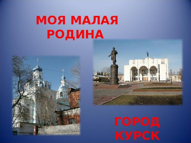Топоров, открытка мой город мой курск