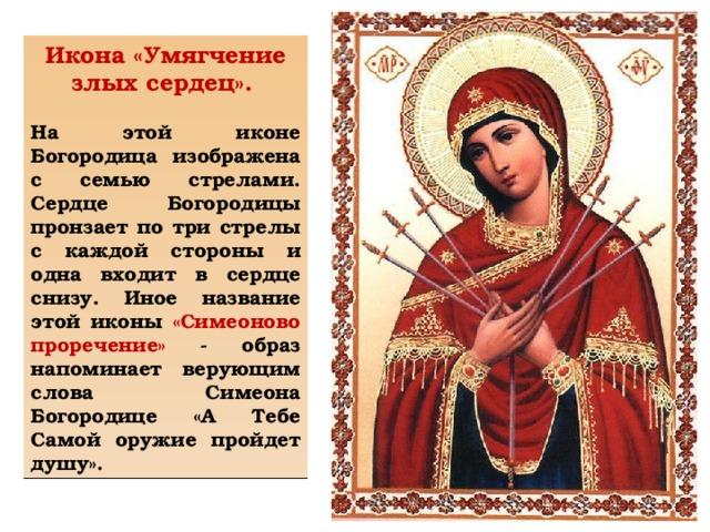 Дочери, открытка с днем иконы божией матери семистрельной