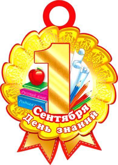 Медальки открытки с 1 сентября