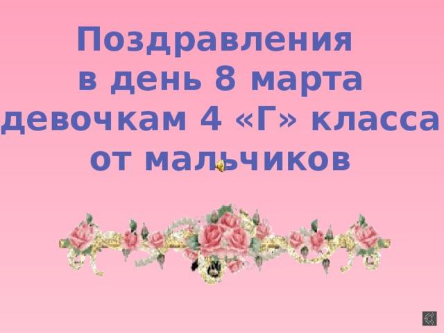 Музыкальное поздравление для девочек с 8 марта от мальчиков начальная школа