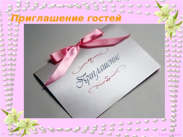 Открытки, пригласительные открытка в гости