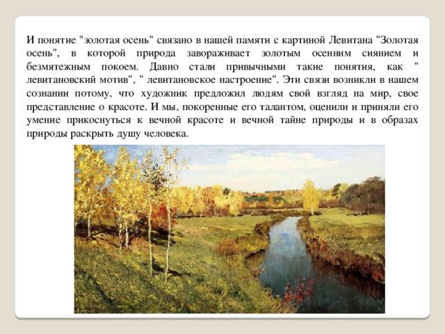 Смешные, картинки левитана золотая осень описание
