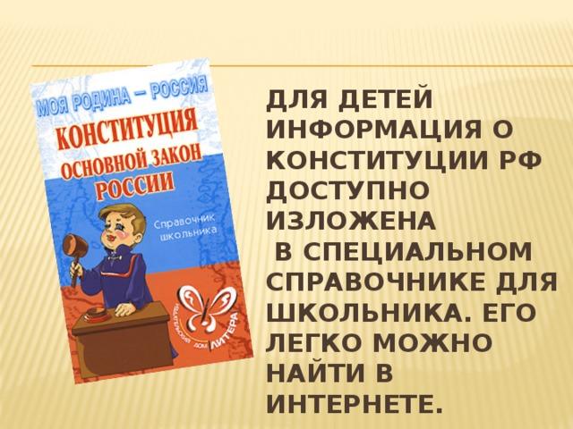 Картинки о конституции рф для начальной школы