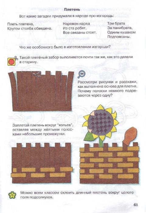Конспект урока плетеная открытка 4 класс, картинки домик