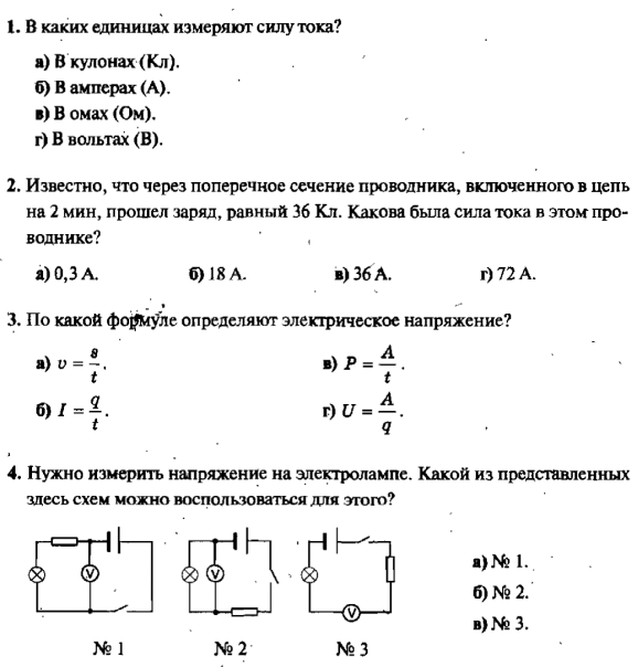 Контрольная работа электрические явления с ответами 7206