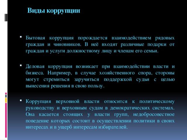 Бизнес и коррупция эссе 2819