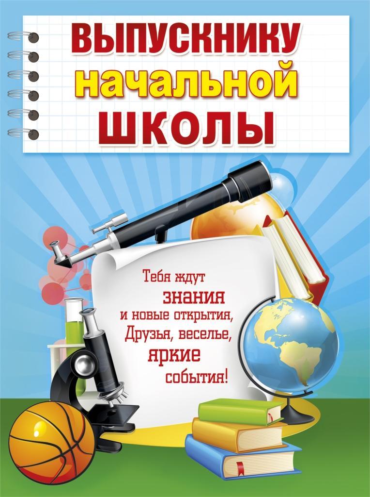 Штемпель открытки, открытка пожелание выпускнику начальной школы
