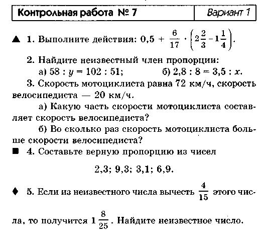 Контрольная работа по математике на пропорции 8935