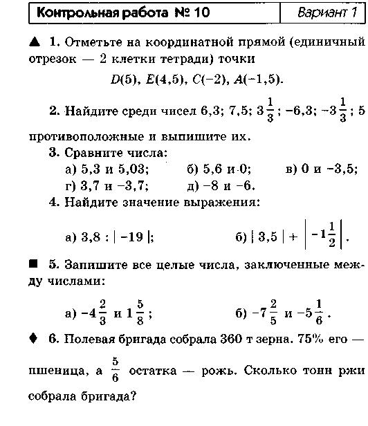 Сложение отрицательных и положительных чисел контрольная работа 4051