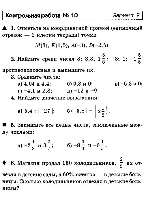 Контрольные работы по математике детский сад 5515