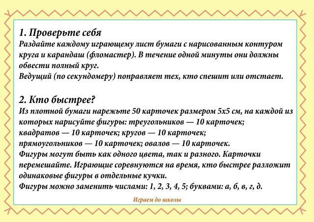 Курсовая работа игры советских времен 1419