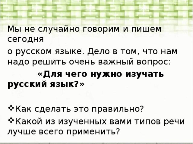 эссе зачем необходимо знать русский язык