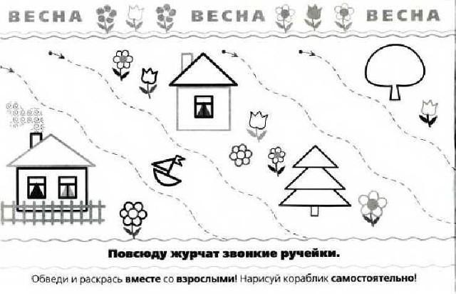 Задания весна для дошкольников в картинках, картинки