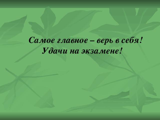 Картинки я верю в тебя ты сдашь экзамены, открыток вектор российские