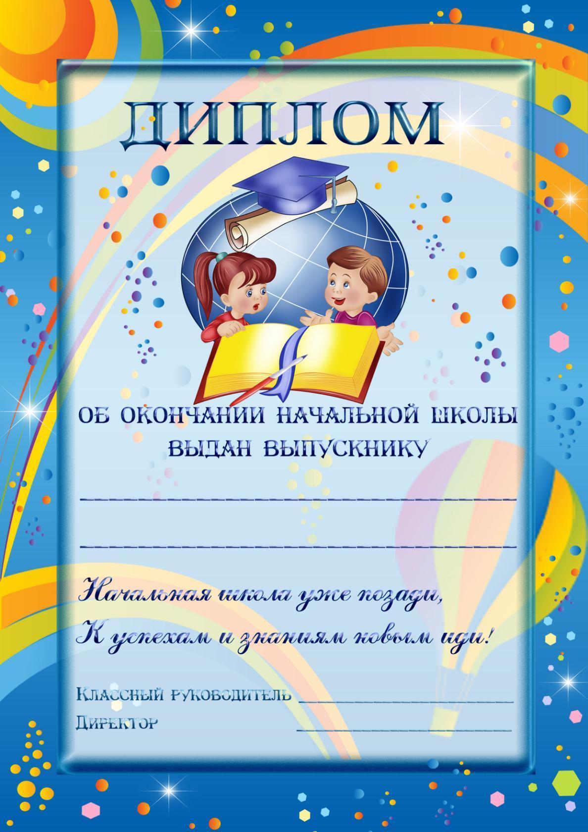 Поздравления, грамоты выпускникам начальной школы шаблоны