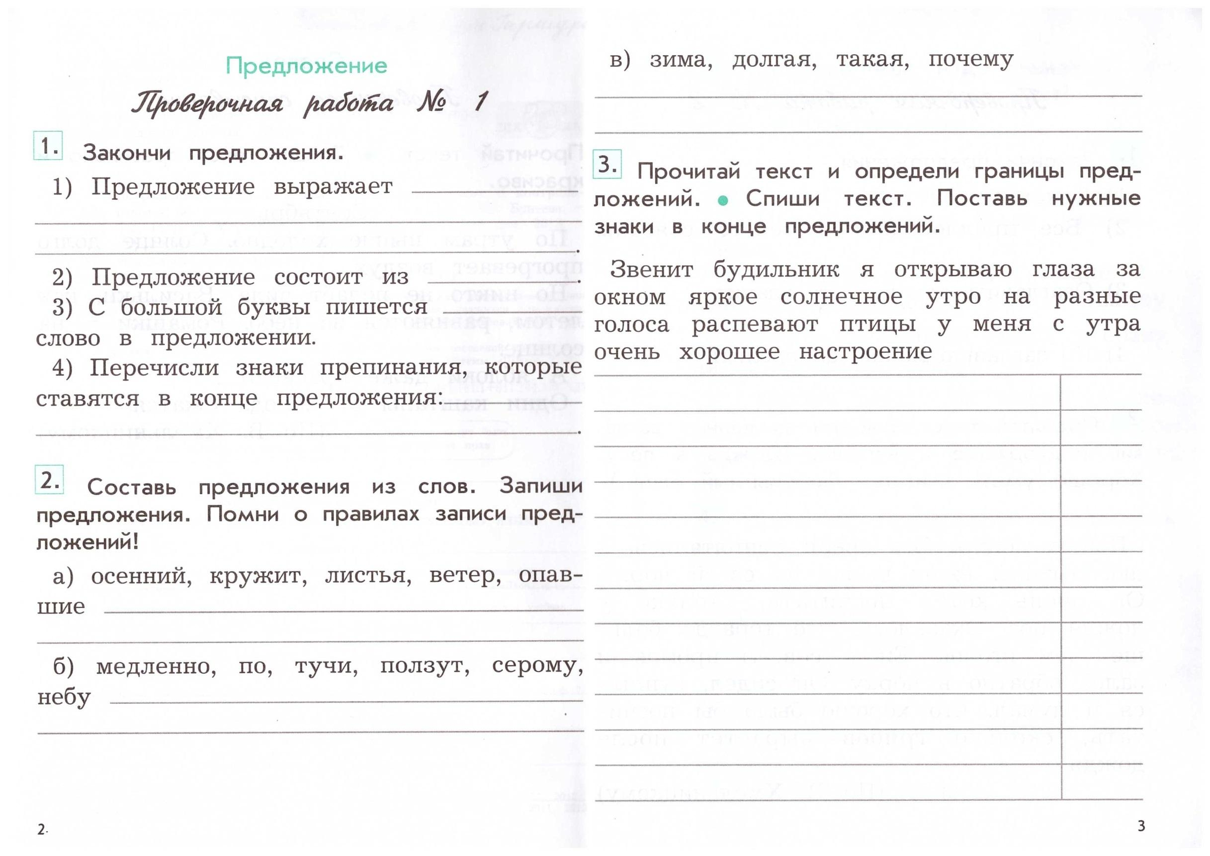 Контрольная работа и проверочные работы по русскому языку 1053