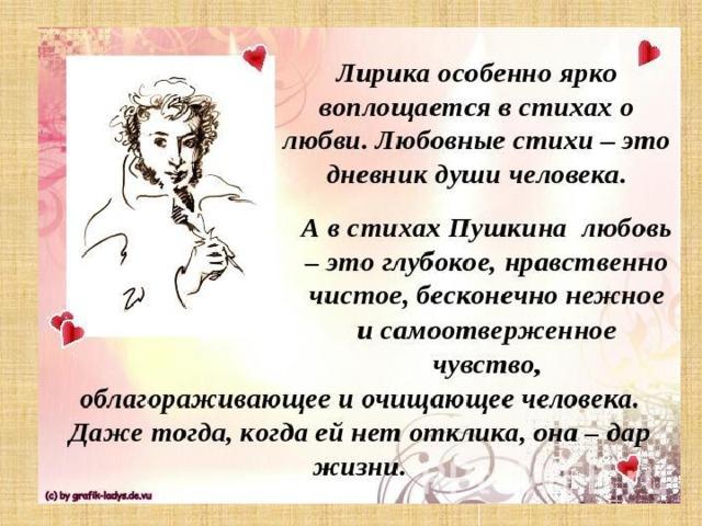Музыкальные воплощения лирической поэзии пушкина реферат 6790