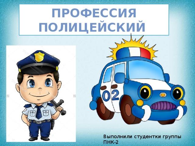 Доклад о профессии полиция 3801