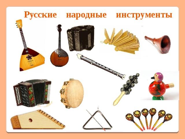 Инструменты народного оркестра доклад 1240