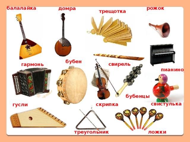 Инструменты народного оркестра доклад 2280