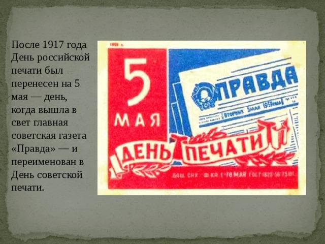 День печати открытка ссср, открытку любимой