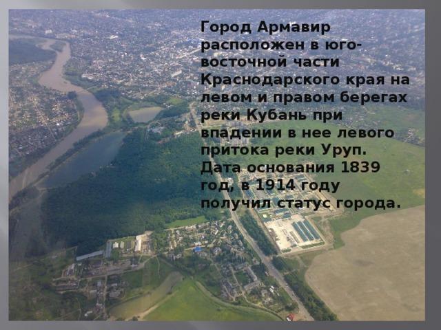 Мой город армавир доклад 2365