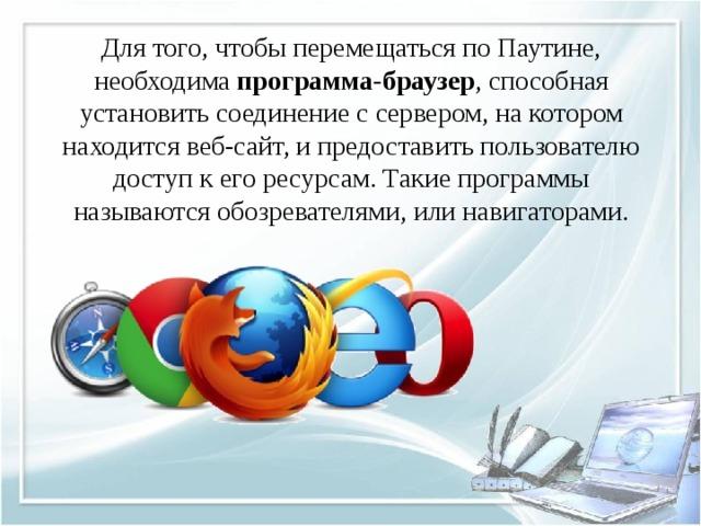 презентация по теме заработок в интернете