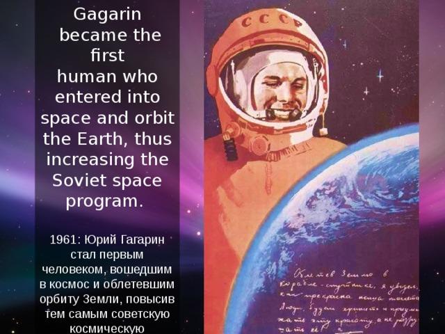 Доклад про космонавтов на английском 8518