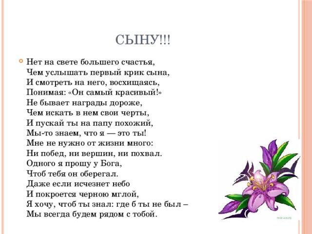 Доставкой цветов, красивые стихи сыну от мамы душевные до слез