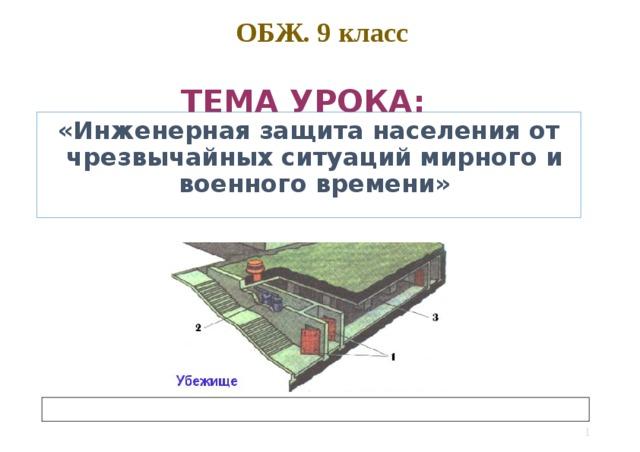 Реферат инженерная защита населения от чс 9882