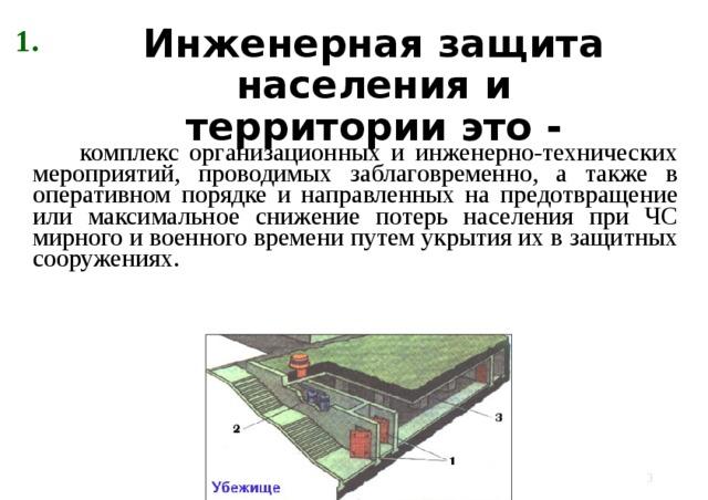 Реферат инженерная защита населения от чс 1949