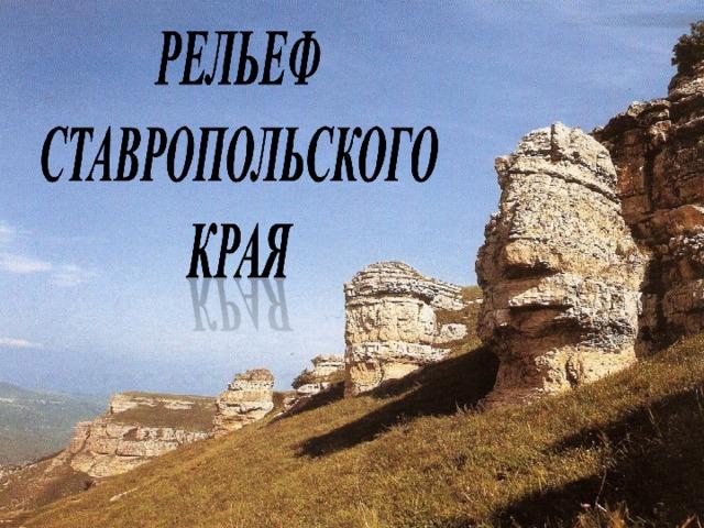 Рельеф ставропольского края доклад 7668