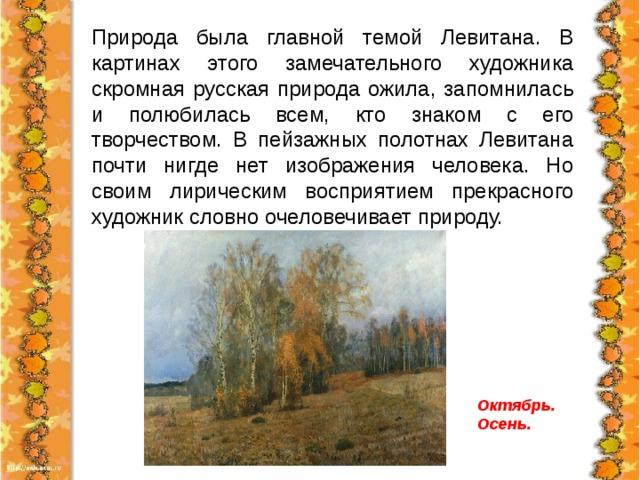 Доклад про осень окружающий мир 2256