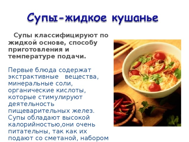 Реферат на тему супы заправочные 1980