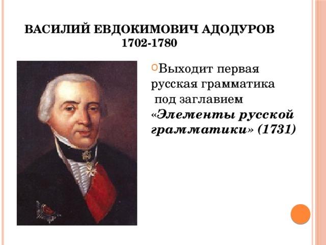 Доклад на тему русские лингвисты 6584