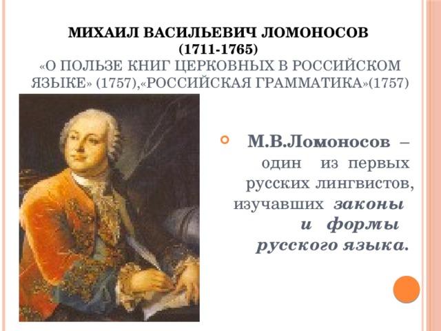 Реферат вклад ломоносова в изучение русского языка 7417