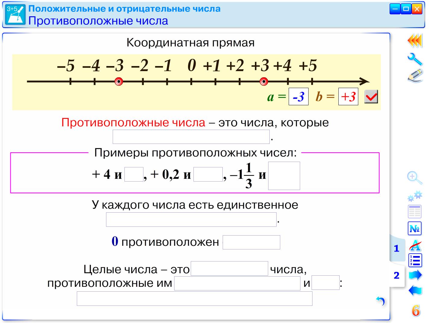 Реферат на тему координатная прямая 4109
