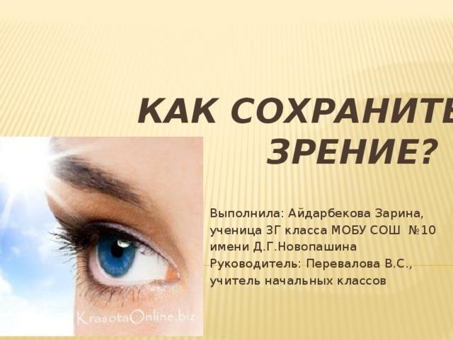 Как сохранить зрение доклад 8884