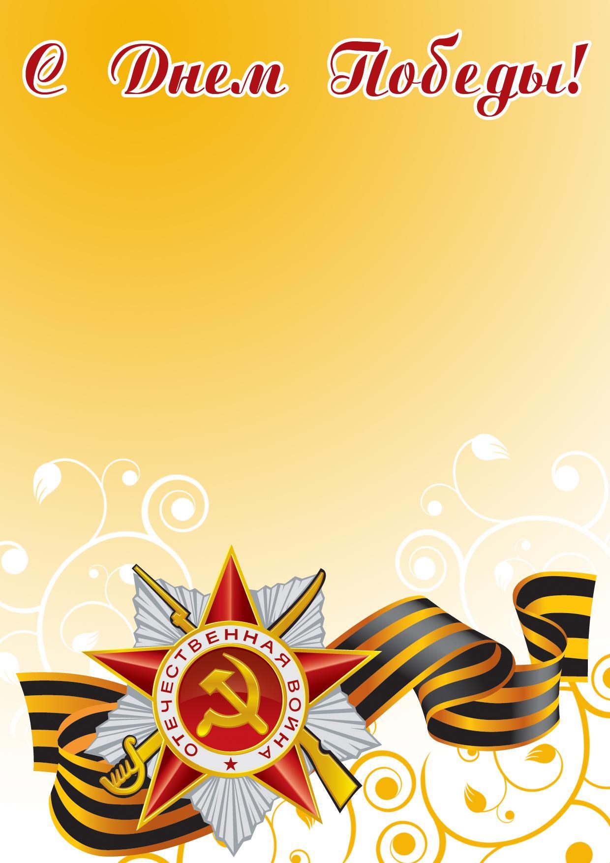 Любви счастья, шаблон открытки день победы
