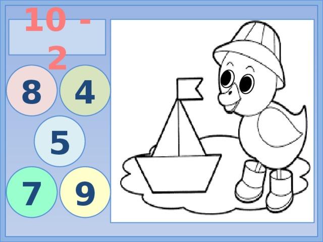 интерактивная раскраска утёнок учится считать математика