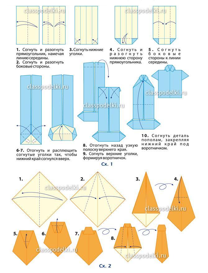 День, оригами рубашка картинки
