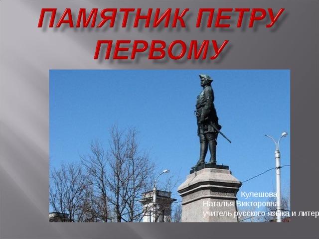 Кулешова Наталья Викторовна учитель русского языка и литературы
