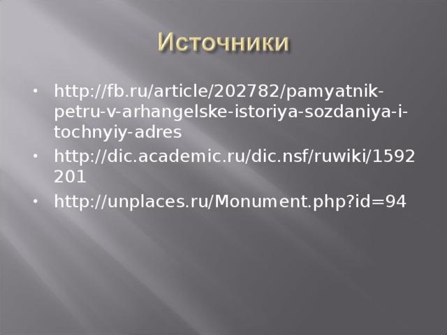 http://fb.ru/article/202782/pamyatnik-petru-v-arhangelske-istoriya-sozdaniya-i-tochnyiy-adres http://dic.academic.ru/dic.nsf/ruwiki/1592201 http://unplaces.ru/Monument.php?id=94