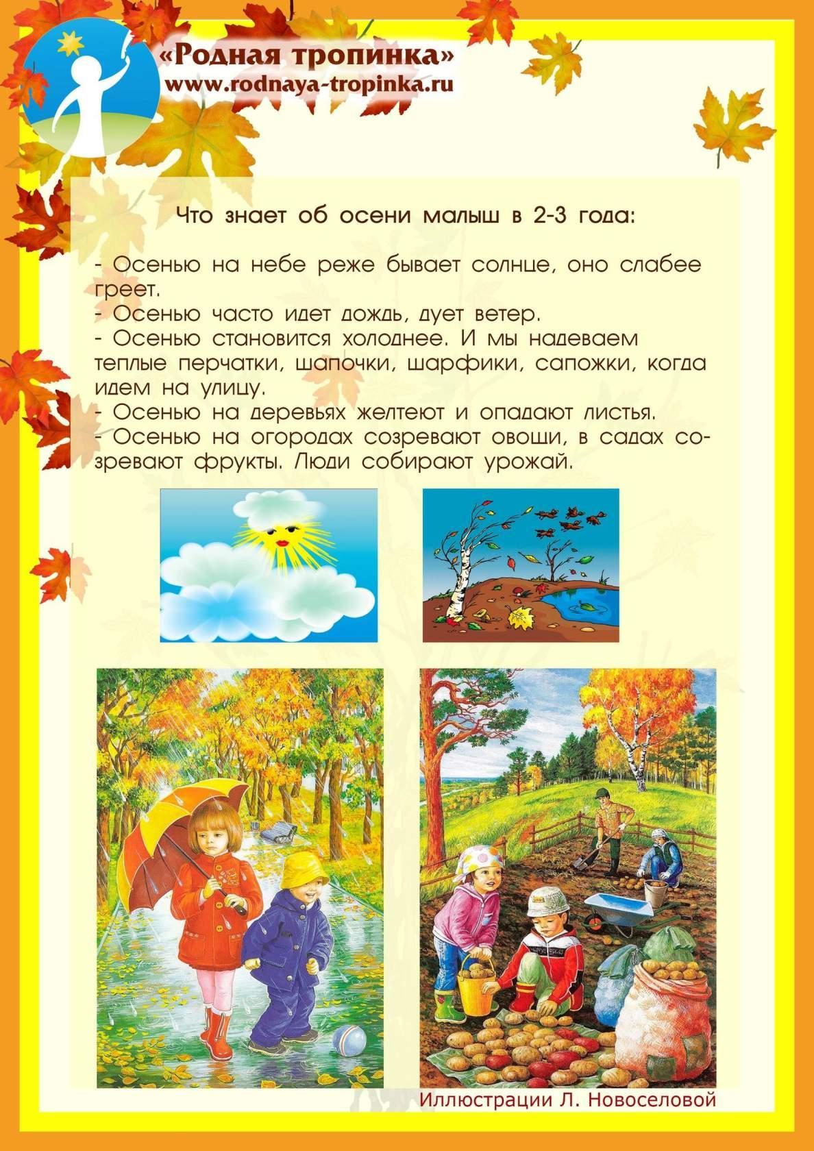 Смешные картинки, папка передвижка осень для детского сада в картинках